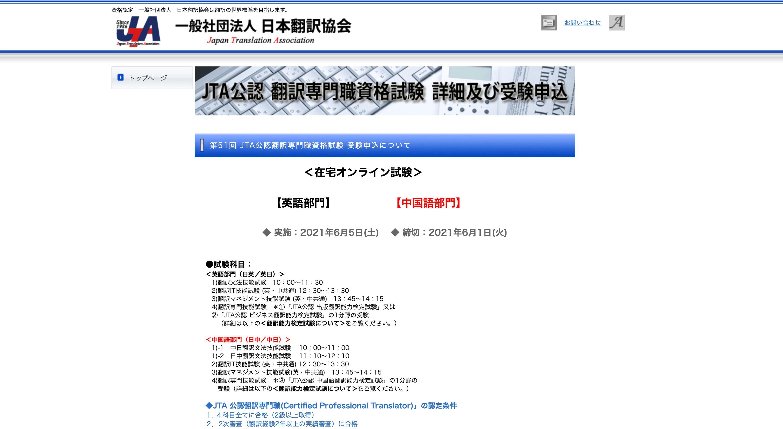 翻訳専門職資格試験