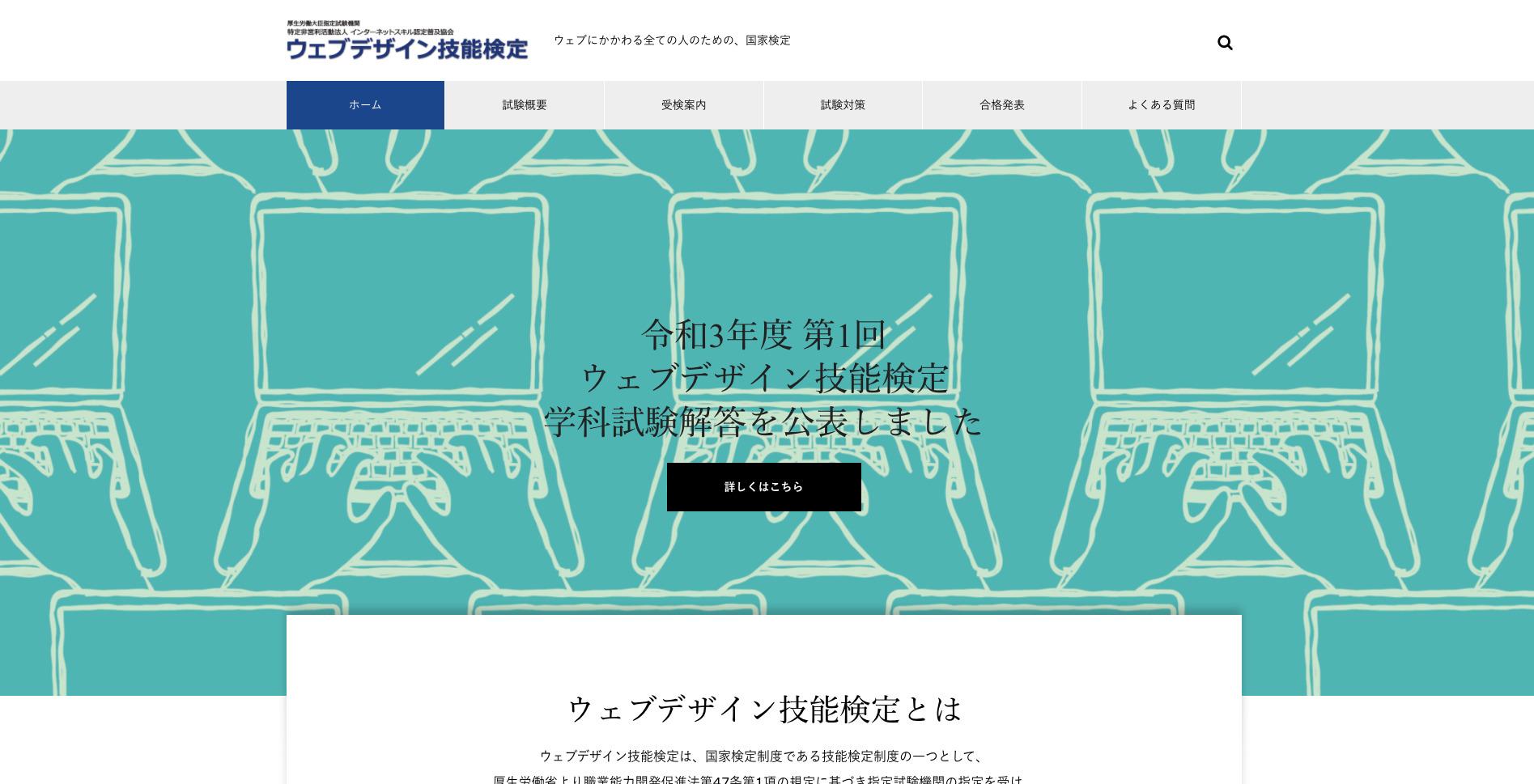 Webデザイン技能検定