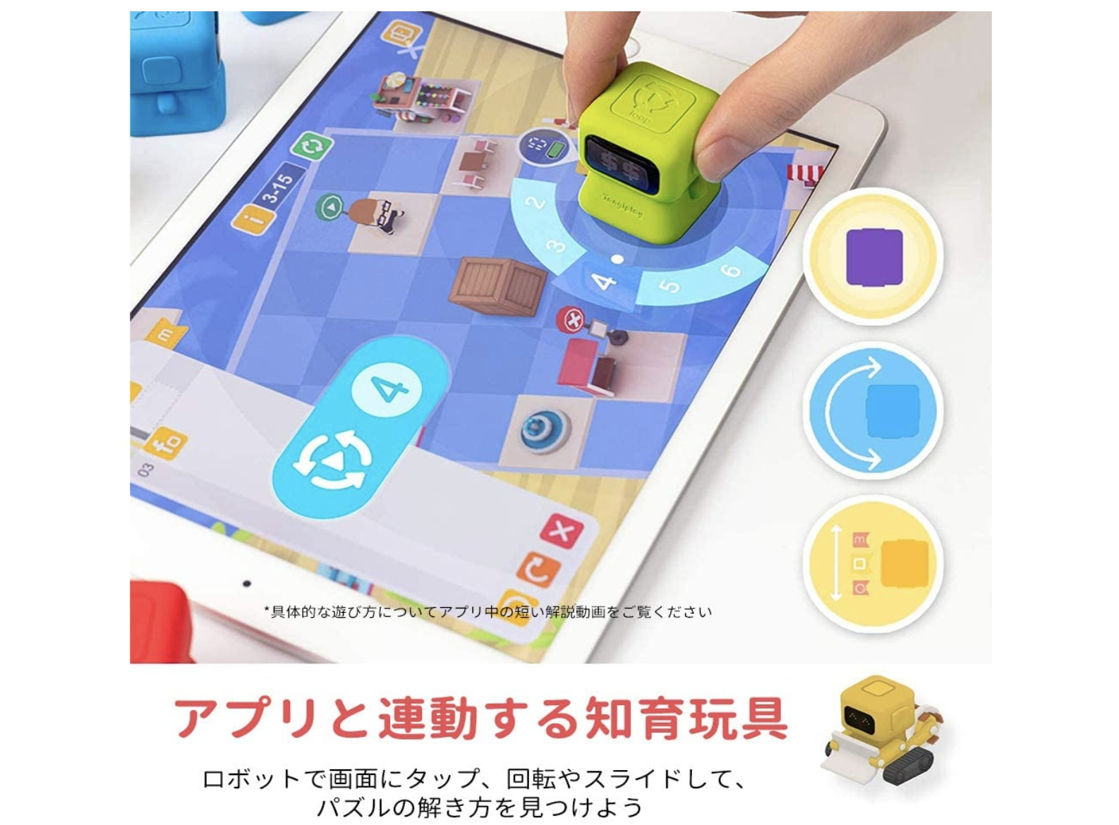 Tangiplayアプリ連動