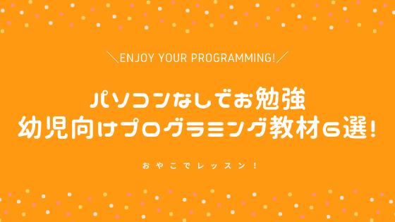 パソコンなしでプログラミングを勉強できる幼児向け教材を6選紹介します