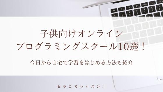 オンラインプログラミングスクール10選