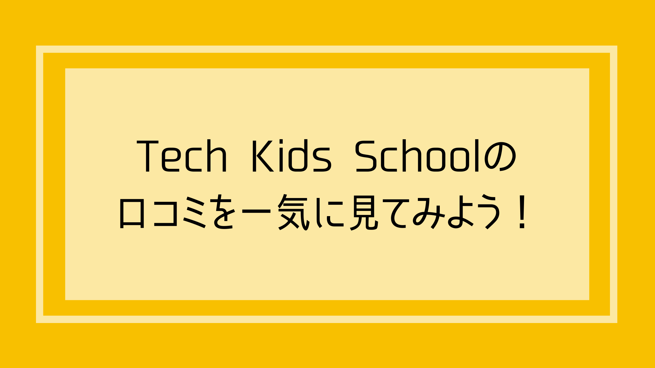Tech Kids Schoolの口コミ