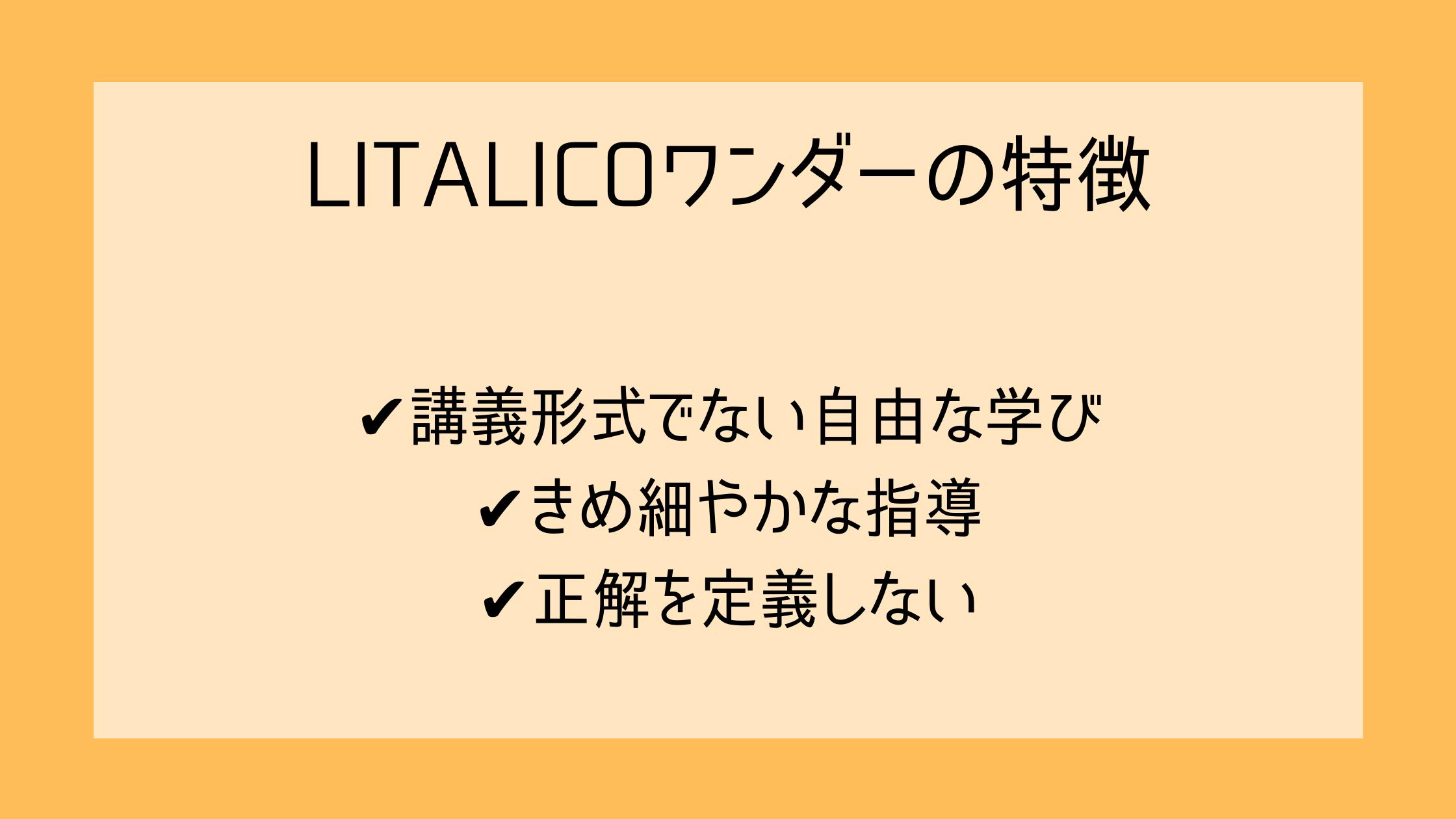 LITALICOワンダーの特徴
