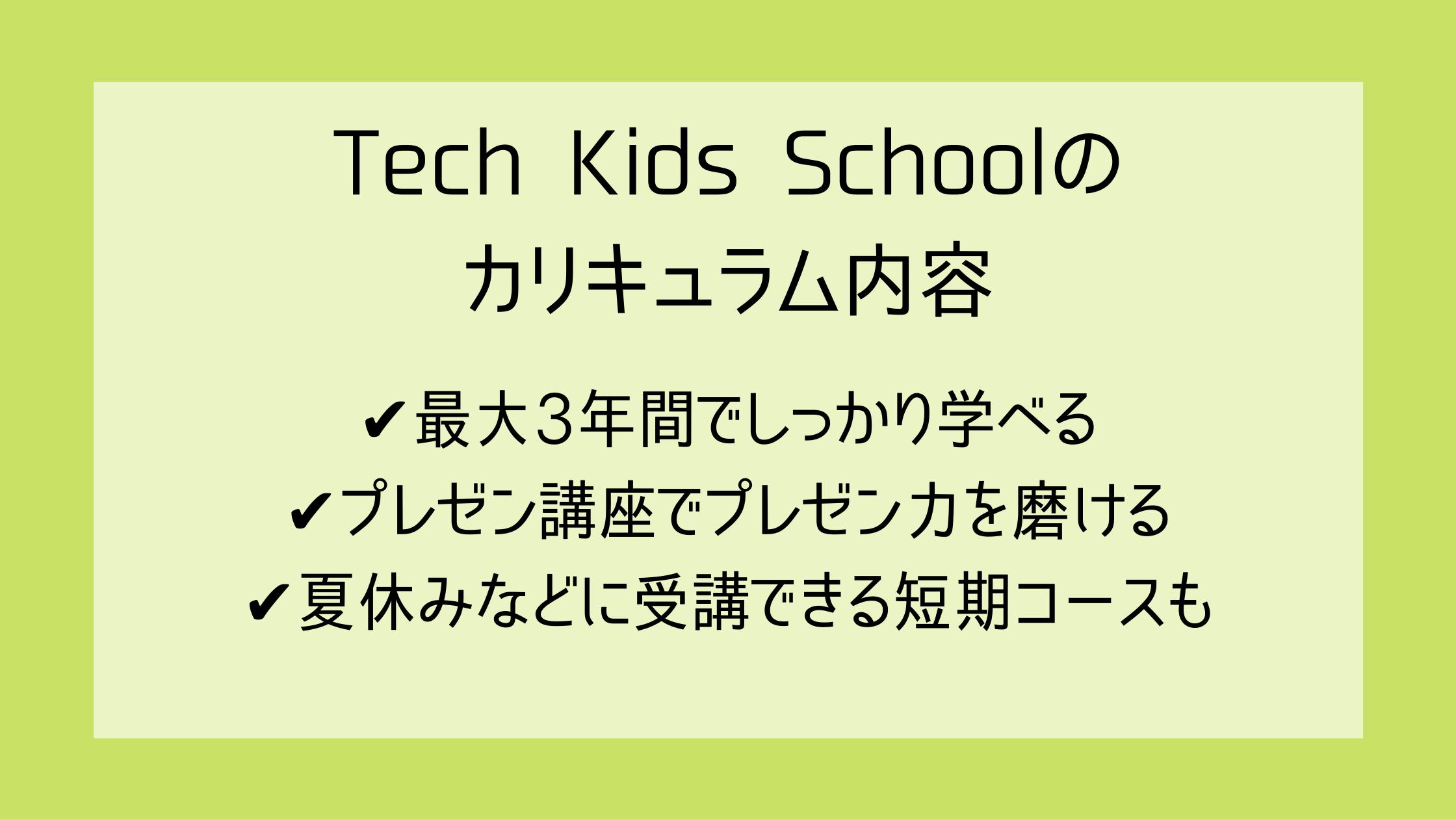 テックキッズスクールのカリキュラム内容