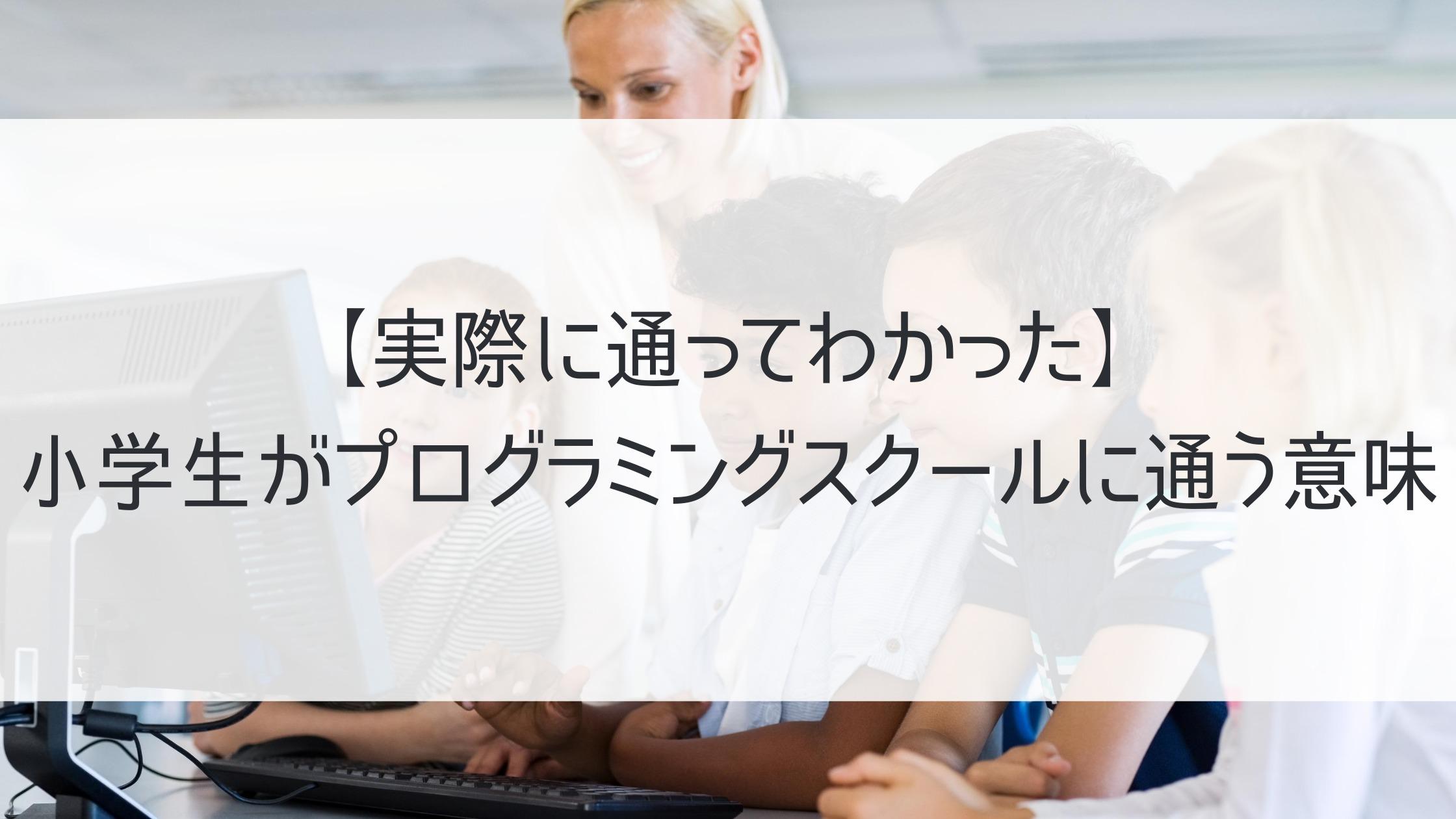 小学生がプログラミングスクールに通う意味