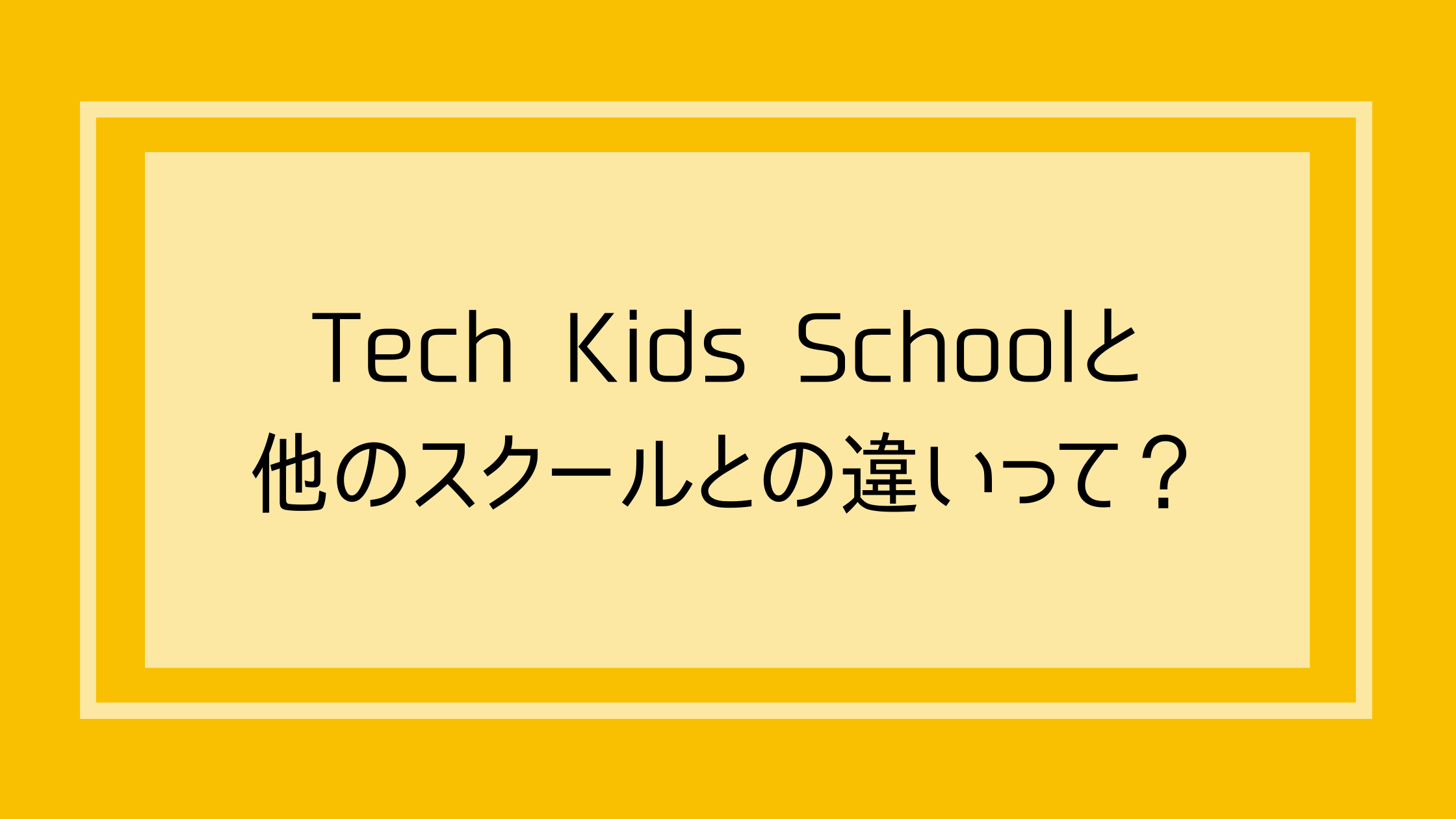 Tech Kids Schoolの強み