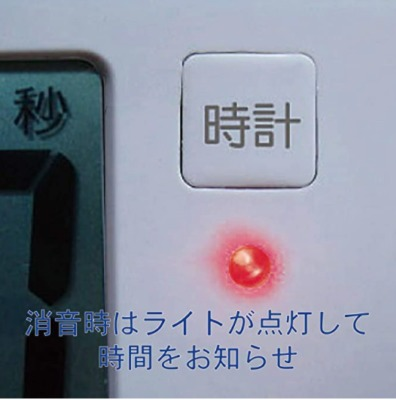 デジタルタイマー ライト