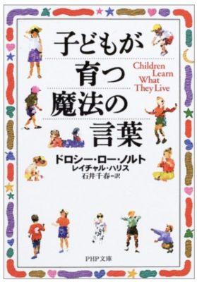 子どもが育つ魔法の言葉