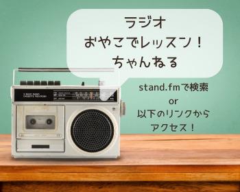 ラジオ配信中